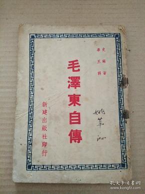 毛泽东自传(无版权页)