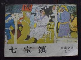 連環畫 岳家小將之二 七寶鎮