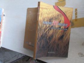 云南农村30年的变迁:以宣威海岱镇坡上村为例