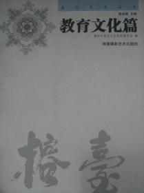 榕台关系丛书:教育文化篇