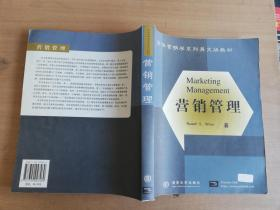 营销管理:英文本【实物拍图 品相自鉴】