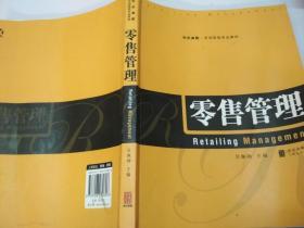 世纪高教市场营销专业教材:零售管理