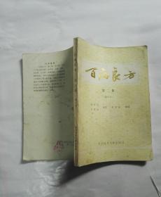 百病良方 第二集(增订本)