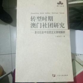 转型时期澳门社团研究—多元社会中法团主义体制解析
