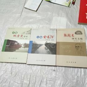 富耀南文稿丛书(二。三。四)3本合售