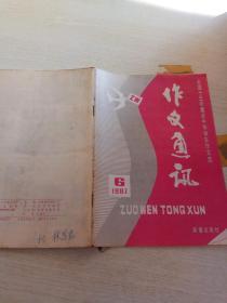 作文通讯    1987.6