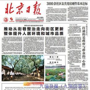 出售旧报纸北京日报、XX年XX月XX日期旧报纸北京日报