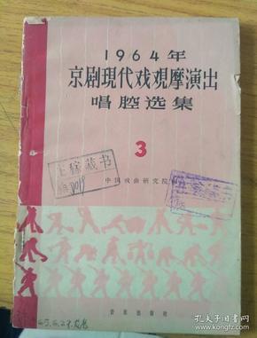1964年京剧现代观摩演出唱腔选集3