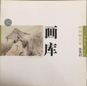 中国画名家画库第二辑-山水卷徐雪村