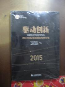 驱动创新:2015国际电商创新案例年鉴