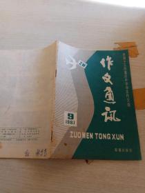 作文通讯    1987.9