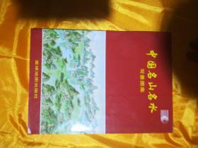 中国名山名水写景图集