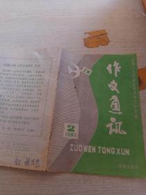作文通讯    1987.2