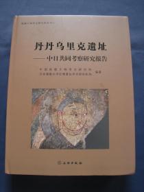 丹丹烏里克遺址 中日共同考察研究報告 文物出版社2009年一版一印