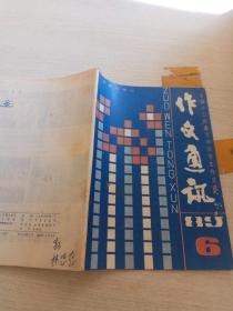 作文通讯    1989.6