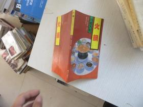 川菜大全:火锅