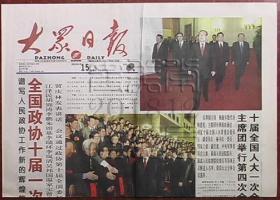 大众日报2003年3月15日(全国政协十届一次会议闭幕)◇