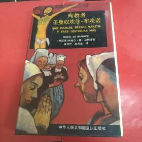 殉教者圣曼奴埃尔。布埃诺(20世纪西班牙文学重要人物之一。。这篇短篇小说是乌纳穆诺作品中最受欢迎的,,也最能代表乌纳穆诺小说的特点。。也是乌纳穆诺创作的顶峰作品。。