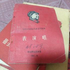 毛泽东思想宣传队活动材料 表演唱 革命歌曲