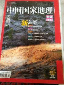 中国国家地理2013年10期