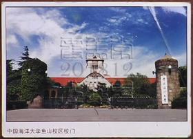 照片-中国海洋大学鱼山校区校门◇