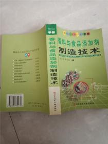 香料与食品添加剂制造技术