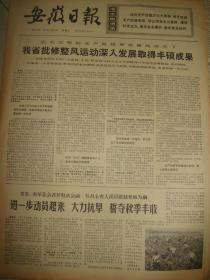 《安徽日报》【新疆工会和妇女代表大会同时开幕;合肥自来水降价】