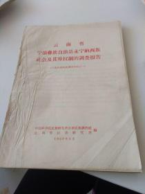 云南省宁蒗彝族自治县永宁纳西族社会及其母权制的调查报告 宁蒗县纳西族调查材料之一