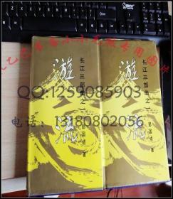 漩流 上下2册全 精装本绝对少见 长江三部曲之一
