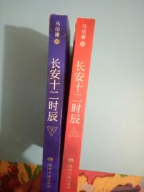 长安十二时辰(上)