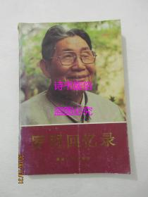 罗明回忆录——广东大埔人,是福建党组织和闽西革命根据地创建者之一
