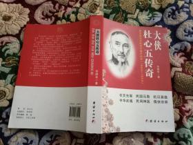 大侠杜心五传奇  最完整详实的生平编年纪实