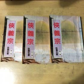 卧龙生武侠小说巜侠义宗》3册全香港武功出版社