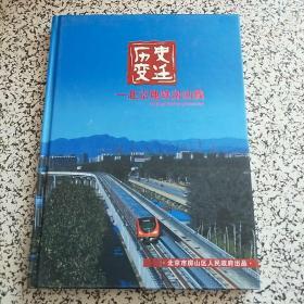 历史变迁——北京地铁房山线