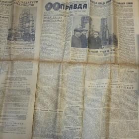 俄文报纸 1963年  2份合售