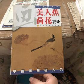 中国画基础入门--画美人蕉,荷花