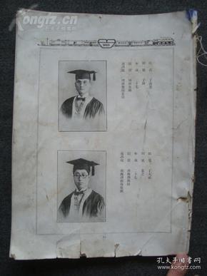 民国1928年北京交通大学《校友录》,纸质极佳,照片众多,内有宣统邮传部等重要资料