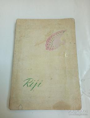 陕西师范大学生物系某教授日记(1975.10.19-1977.12.2)