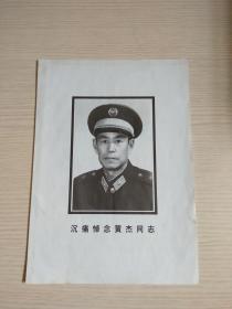 沉痛悼念黄杰同志(1955年授予大尉军衔)