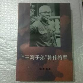 """""""三湾子弟""""韩伟将军【作者薛春德签赠本】"""