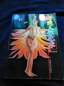 时尚人体艺术 上册(品好)