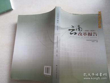 云南改革报告(2006-2010)
