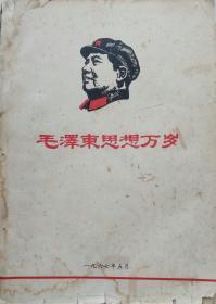 1967年大16开厚册《毛泽东思想万岁》
