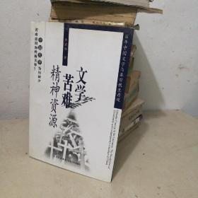 文学·苦难·精神资源(作者齐宏伟签名本16开本/08年1版1印5000册)