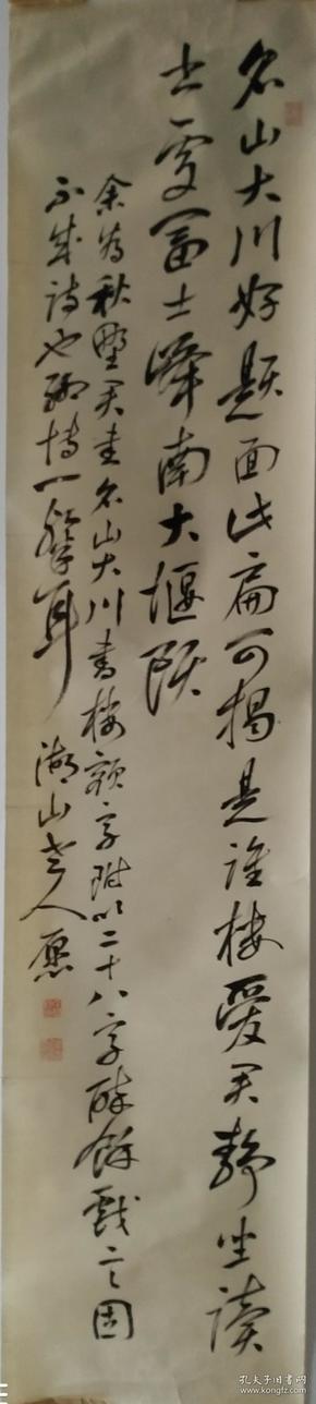 """明治初期名震汉诗坛的""""三山""""之----小野湖山七绝书法条幅"""