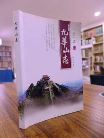 九华山志——印光大师修订