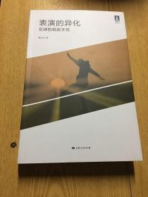 表演的异化:足球的观剧本性-体育文化丛书
