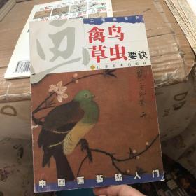 中国画基础入门--画禽鸟草虫要诀