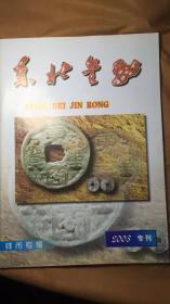 东北金融  钱币专辑   2003 专刊