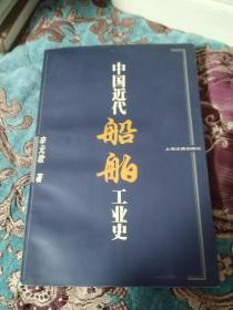 【签名钤印绝版书】著名学者、教授、中国船史研究会会长辛元欧签名钤印本《中国近代船舶工业史》,1999年一版一印,仅印1500册,少见